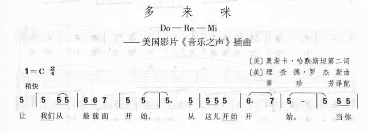 歌曲doremi歌谱