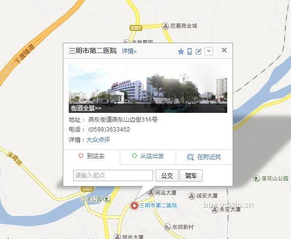 百度全景地图永安市全景街区现已上线图片